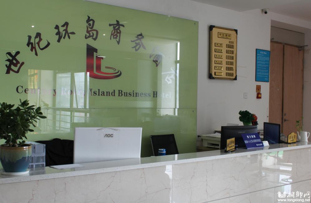 桐乡世纪环岛商务宾馆最低房价98元/晚