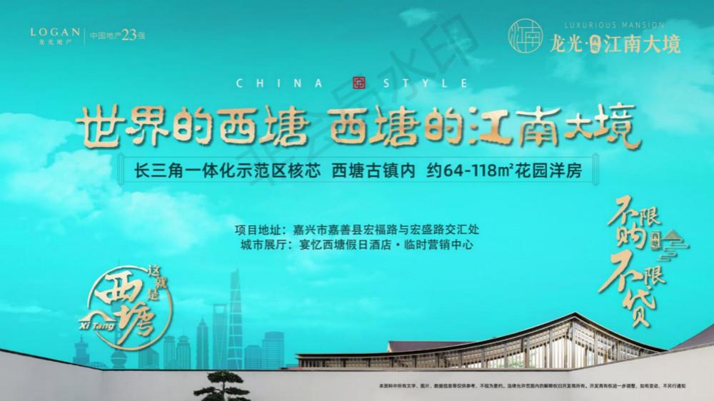 嘉善西塘龙光江南大境——『官方网站』——『欢迎您!!!』